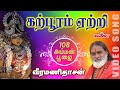 Download Amman Tamil Devotional  Song by Veeramanidaasan - Karpooram Yettri MP3 song and Music Video