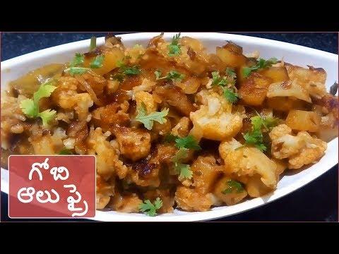 గోబి ఆలు ఫ్రై // Gobi Aloo Fry Recipe in Telugu