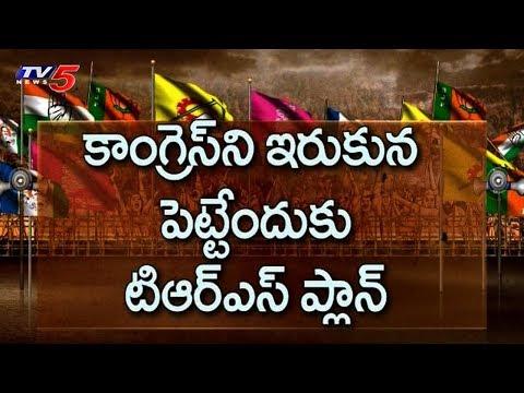 కాంగ్రెస్ను ఇరుకున పెట్టేందుకు టీఆరెస్ ప్లాన్..! | Political Junction | TV5 News
