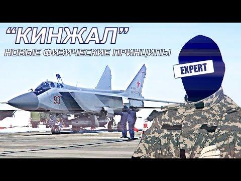 Комплекс КИНЖАЛ пуски с Миг-31БМ | Мнение эксперта