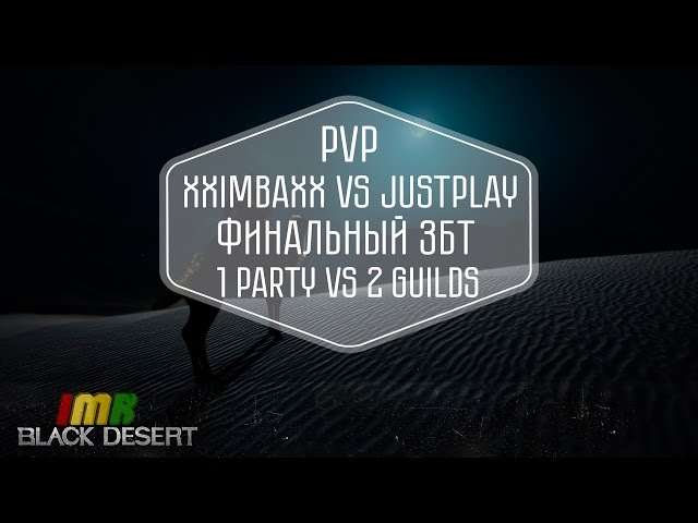 Black Desert PVP JustPlay vs xSHADOWSx RU FINAL CBT pt. 1