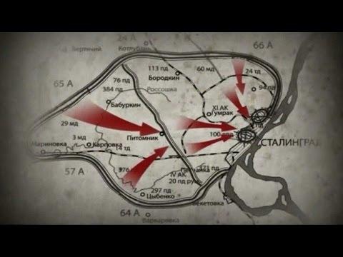 Операция кольцо и концлагерь под Сталинградом! План ликвидации Фюрера!