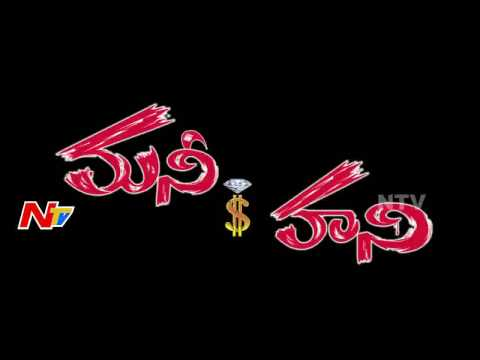 Money is Honey Movie Trailer || NTV