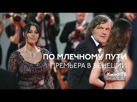 ПРЕМЬЕРА: «По млечному пути» Эмира Кустурицы