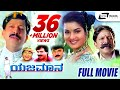 Vishnuvardhan Movies | Yajamana – ಯಜಮಾನ | Kannada Full Movie HD | Vishnuvardhan | Prema