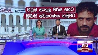 Ada Derana Late Night News Bulletin 10.00 pm - 2019.02.09