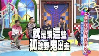 2015.03.24康熙來了 當麻辣鮮師遇上荒謬大師《下》