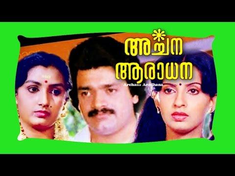Archana Aaradhana 1985 Malayalam Movie