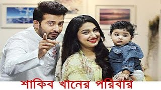 Shakib Khan Family | শাকিব খান পরিবার | Actor Shakib Khan with his Real Life Family