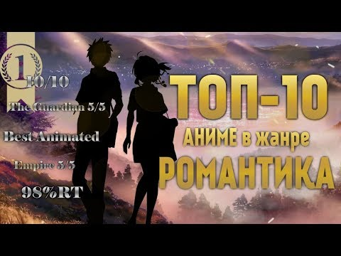 [Топ-10] Аниме в жанре Романтика 2016 | Romance Anime
