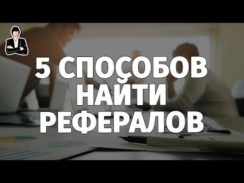 КАК ПРИВЛЕЧЬ РЕФЕРАЛОВ. 5 СПОСОБОВ НАБРАТЬ РЕФЕРАЛОВ. Заработок на рефералах