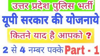 यूपी सरकार की योजनाये। up police bharti 2018-19,today latest update, news, upp bharti 2018-19