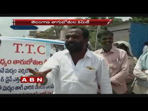 వైరల్ అవుతున్న తెలంగాణ తాగుబోతుల కమిటీ డిమాండ్స్ వీడియో | ABN Telugu
