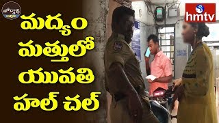 Drunken Women Hulchul In SR Nagar PS | Jordar News | hmtv