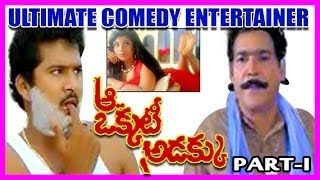Aa Okkati Adakku - Telugu Full Length Movie Part -1 - Ultimate Comedy Entertainer