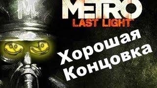 Видео прохождение игры метро 2033 луч надежды финал
