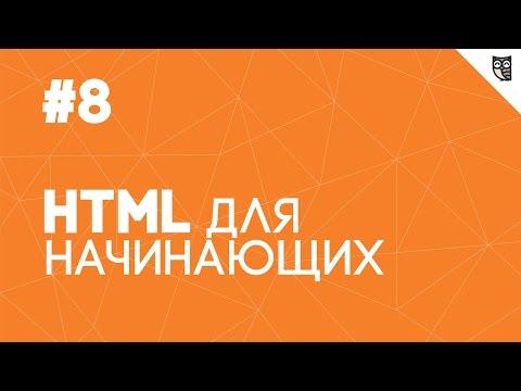 HTML для начинающих - #8 - Атрибуты. Часть 2