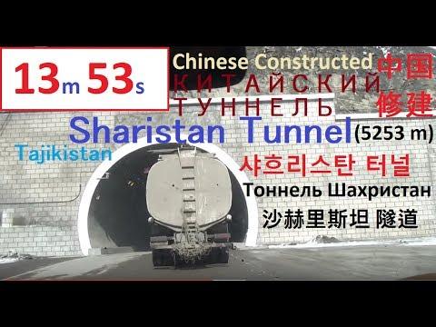 [Tajikistan] Shahristan Tunnel built by CHN | Тоннель Шахристан | 샤흐리스탄 터널