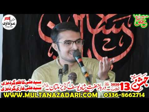 Manqabat khwan Raqib Hasnain Raqib  I Jashan 13 Rajab 2020 I ImamBargah Shah Yousaf Gardez Multan