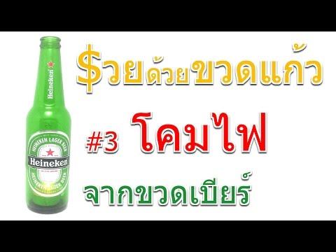 รวยด้วยขวดแก้ว #3 โคมไฟ จากขวดเบียร์