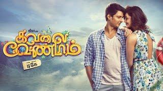 Kavalai Vendam - Official Tamil Teaser 2