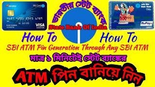 SBI ATM Pin Generation Process | স্টেট ব্যাঙ্ক অফ ইন্ডিয়ার ATM পিন বানাবেন কিভাবে