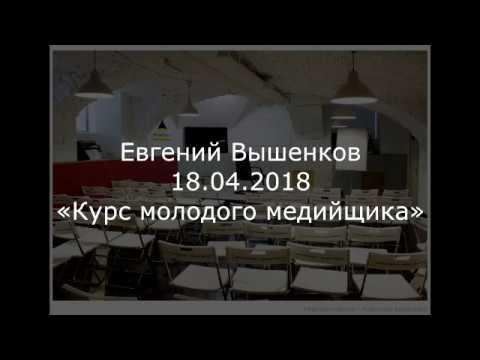 Вышенков 18.04.2018