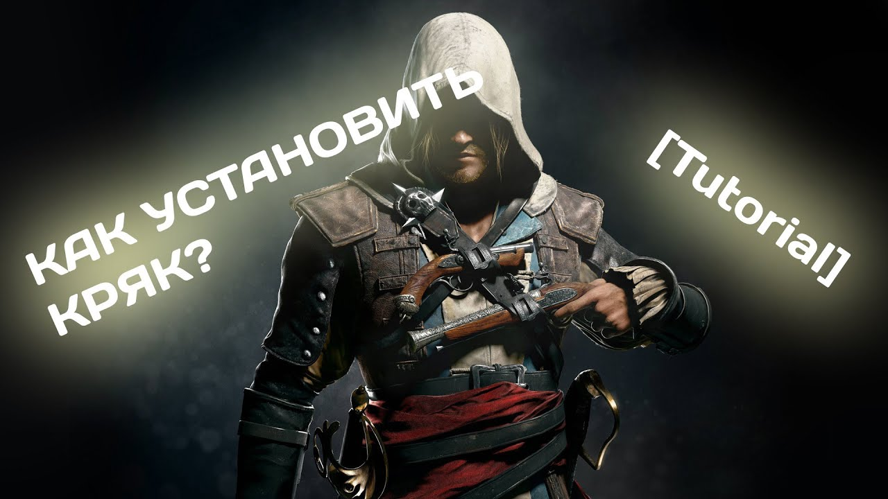 Assassins Creed 2 crack Skidrow скачать