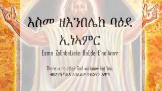 Eritrean Orthodox Geez mezmur Esme Albne Redai