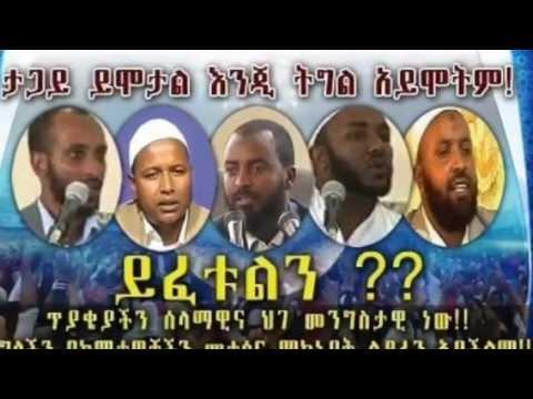 "BILAL TUBE - New nasheed called የሐቅ ጠበቆች አዲስ ነሽድ "" Yehaq Tebeqoch "" by Abu Elias."