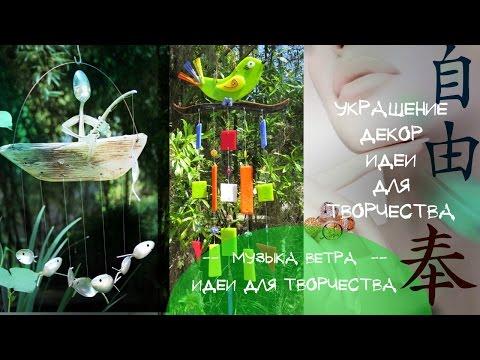 Музыка ветра своими руками Дачный и садовый декор Идеи для творчества