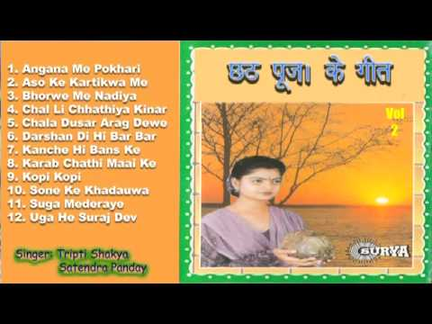 Chhath Puja Ke Geet 1 | Chhath Puja 2013 Special Jukebox 6 video