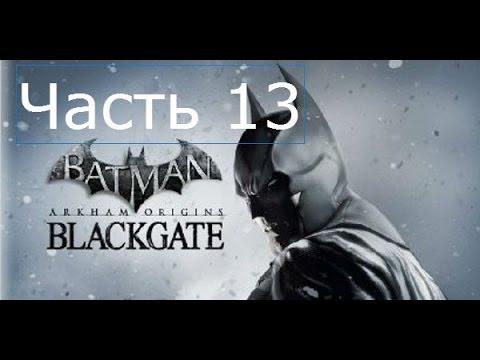 Batman Arkham Origins Blackgate Прохождение на русском Часть 13 Босс Джокер