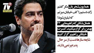 همایون شجریان:همان شکلی که راهپیمایی 22 بهمن را برگزار می کنید، کنسرت خیابانی را هم برگزار کنید
