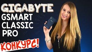 Gigabyte GSmart Classic Pro: бюджетный восьмиядерник