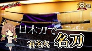 【カッコイイ!!】日本刀で有名な名刀2 8選