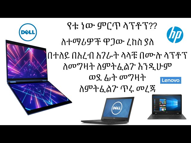 What kind of laptop should I buy? What is the cheapest laptop on the market?