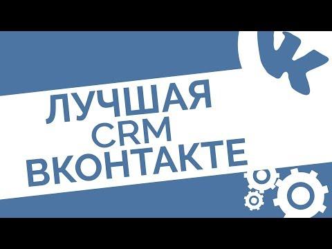 Лучшая онлайн CRM система для группы Вконтакте. СРМ для ВК (обзор, обучение, работа). Бесплатно тест