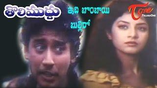 Tolimuddu Movie Songs | Idhi Bombayee Bulliro | Prasanth | Divyabharati
