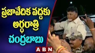 ప్రజావేదిక వద్దకు అర్ధరాత్రి చంద్రబాబు | Praja Vedika Demolition Process Continues | Amaravati