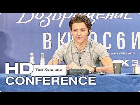 Человек-паук׃ Возвращение домой — Том Холланд на Пресс-конференции (2017) [HD] | Кино Трейлеры