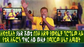 "Ethiopia-Yared Shumete sing Teddy Afro song ""Tikur sew"""