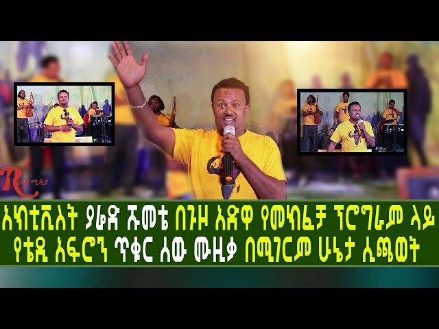 Yared Shumete Covers Teddy Afro's Tikur Sew Music At the Opening Ceremony Of Guzo Adwa