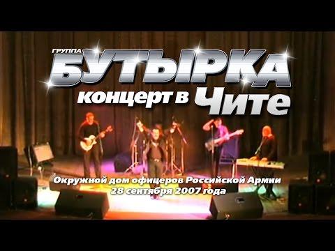 БУТЫРКА- КОНЦЕРТ В ЧИТЕ /2007г.