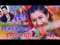 hong kong ko sari New  teej song2075/2018  By DB Nirankari & Madhu Chhetri Ft. Anjali Adhikari