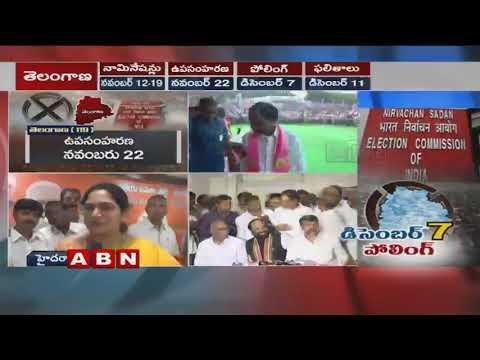 BJP Leaders speaks to Media over Telangana Election schedule   ABN Telugu