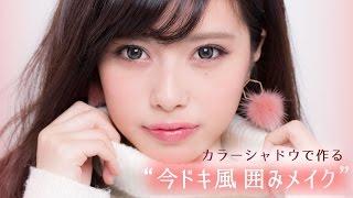 misakiさんの動画サムネイル画像  | 囲みメイクって、黒のラインで粘膜を塗りつぶして目元をキリっとさせる印象が強くないですか? でもそん…