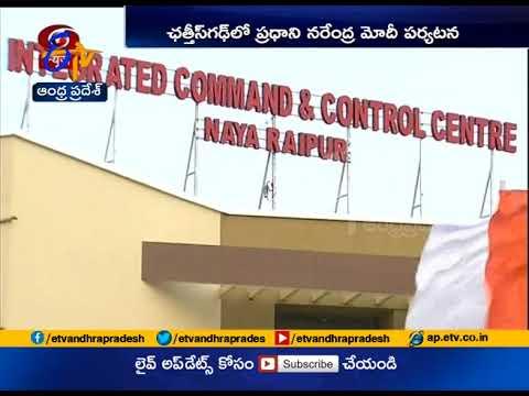 PM Modi in Chhattisgarh   Dedicates Hi -Tech Command & Control Centre to Nation