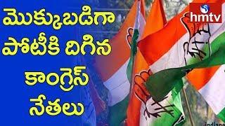 Congress Interest on Telangana Lok Sabha Elections  | hmtv