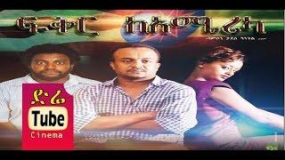 Fikr Ke America (ፍቅር ከአሜሪካ) Latest Ethiopian Movie from DireTube Cinema